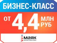 ЖК «Маяк». Приходите в шоу-рум! Скидка 7% Квартира на набережной от 4,4 млн руб.
